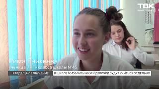 Раздельное обучение в школе №45 (Красноярск)