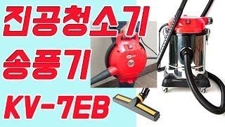 계양전기 업소용진공청소기 송풍기 겸용 KV-7EB 공구…