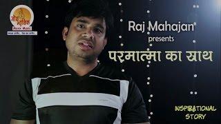 Parmatma Ka Saath - A story by Raj Mahajan | Hindi Story | True Fact Of Life