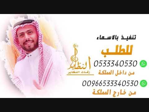 زفه اماني عطور الفرح علاء العامر بدون موسيقى خاص زفات 2020 النظاير0533340530