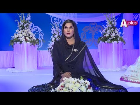 Mein So Jaun Ya Mustafa Naat By Veena Malik | A Plus Entertainment