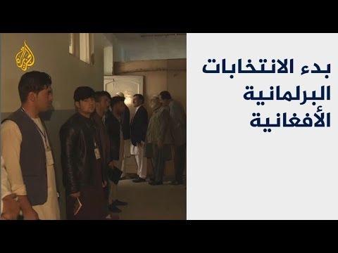 بدء الانتخابات البرلمانية الأفغانية  - نشر قبل 3 ساعة