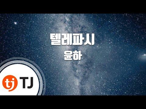 [TJ노래방] 텔레파시 - 윤하 (Telepathy - Younha) / TJ Karaoke