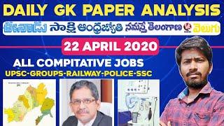 Daily GK News Paper Analysis in Telugu | GK Paper Analysis in Telugu | 22-04-2020 all Paper Analysis