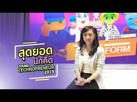 Young Technopreneur 2019 รางวัลสุดยอดผู้ประกอบการเทคโนโลยี - วันที่ 20 Dec 2019