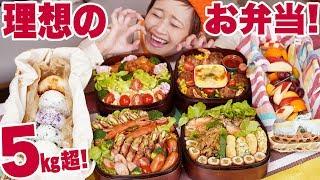【大食い】5㎏超!40万人ありがとう♥みんなの理想のお弁当作って食べるよ!【ロシアン佐藤】【Russian Sato】