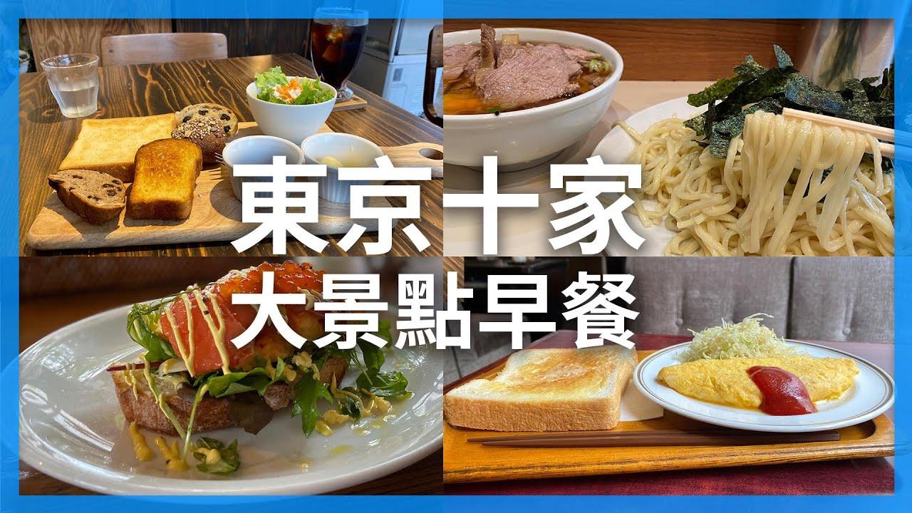 東京十家位於大景點的早餐|東京自由行