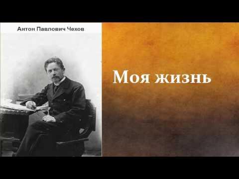 Антон Павлович Чехов.  Моя жизнь. аудиокнига.