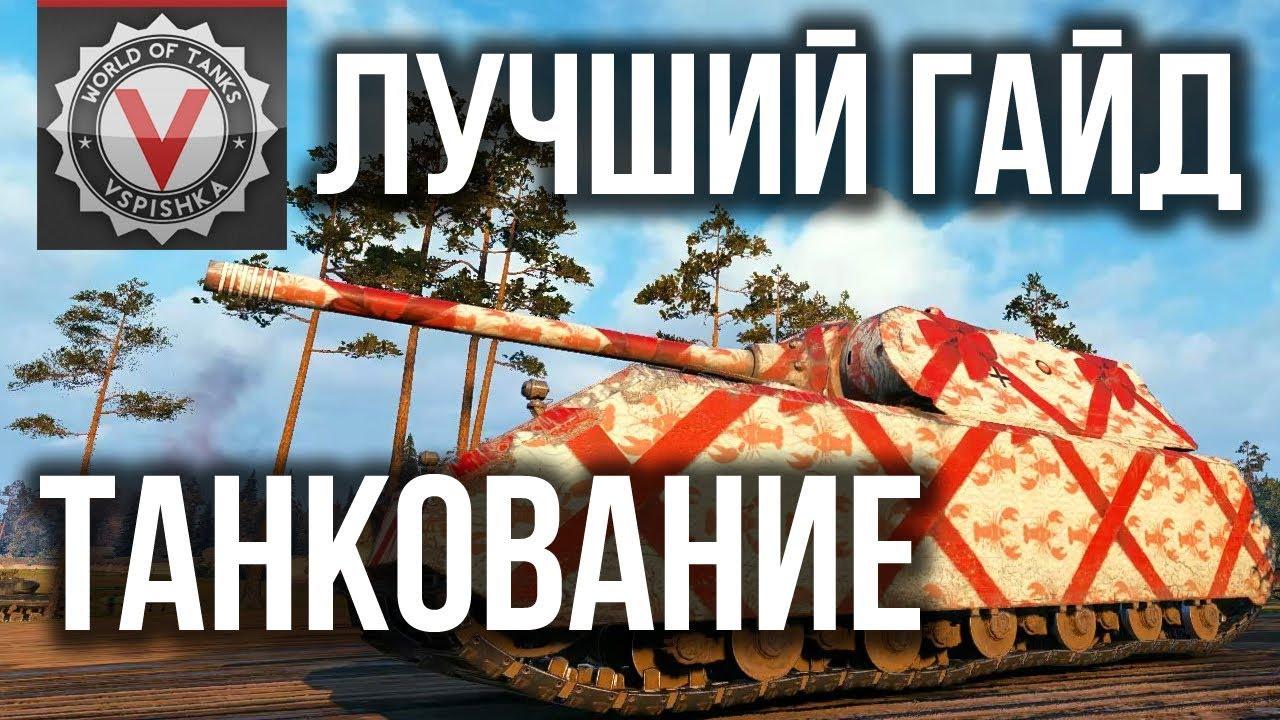 Download Лучший Гайд по Танкование и Пробитию в World of Tanks от Вспышки
