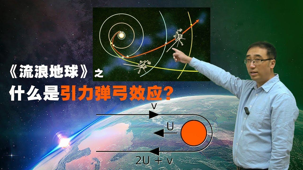 """流浪地球中的""""引力彈弓""""效應是啥?李永樂老師教你如何逃出太陽系 - YouTube"""