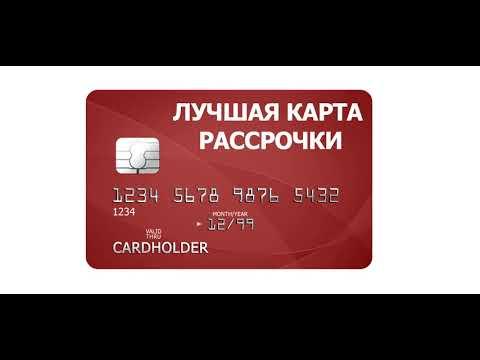 Как заработать на карте рассрочки? 100000 рублей
