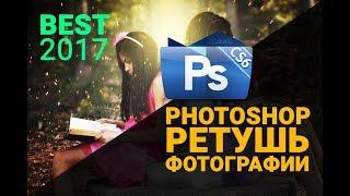 Профессиональная фоторетушь в Adobe Photoshop - видео уроки