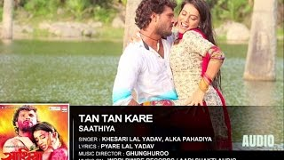 Download Hindi Video Songs - Tan Tan Kare - Khesari Lal Yadav & Akshara Singh | BHOJPURI HIT SONG