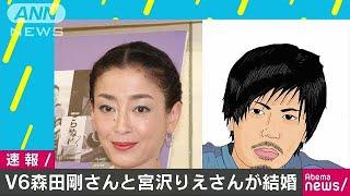 V6の森田剛さんと宮沢りえさんが結婚しました。報道関係者に向けた2人の...