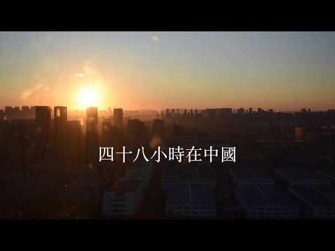 Trip to Changchun City, China