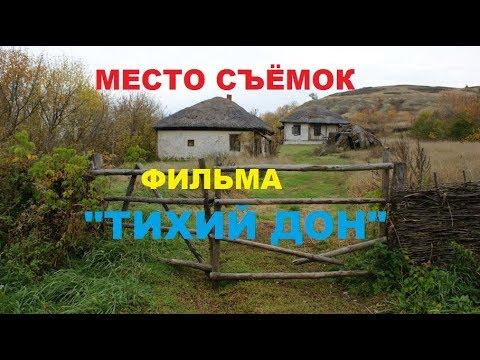 Место съёмок фильма «Тихий Дон» возле Вёшенской