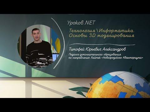 Уроков.net. Технология\Информатика. Основы 3D моделирования. 21.04.2020
