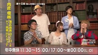 スカパーでやってる日本国憲法TVです。