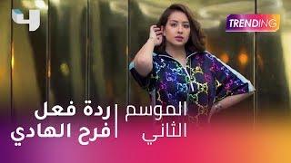 فرح الهادي ترد حصرياً عبر #MBCTrending
