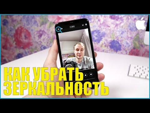 Как убрать зеркальность в селфи камере IPhone 11 на IOS 13
