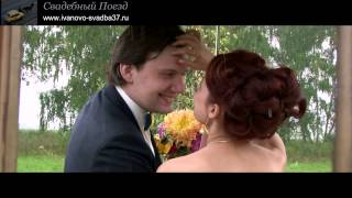 Клип Никита и Александра (Свадьба в Иваново)