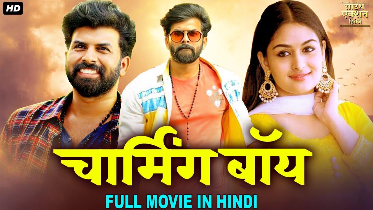 चार्मिंग बॉय - सुपर हिट ब्लॉकबस्टर हिंदी डब्ड एक्शन रोमांटिक मूवी   साउथ मूवी   हिंदी डब्ड फिल्म
