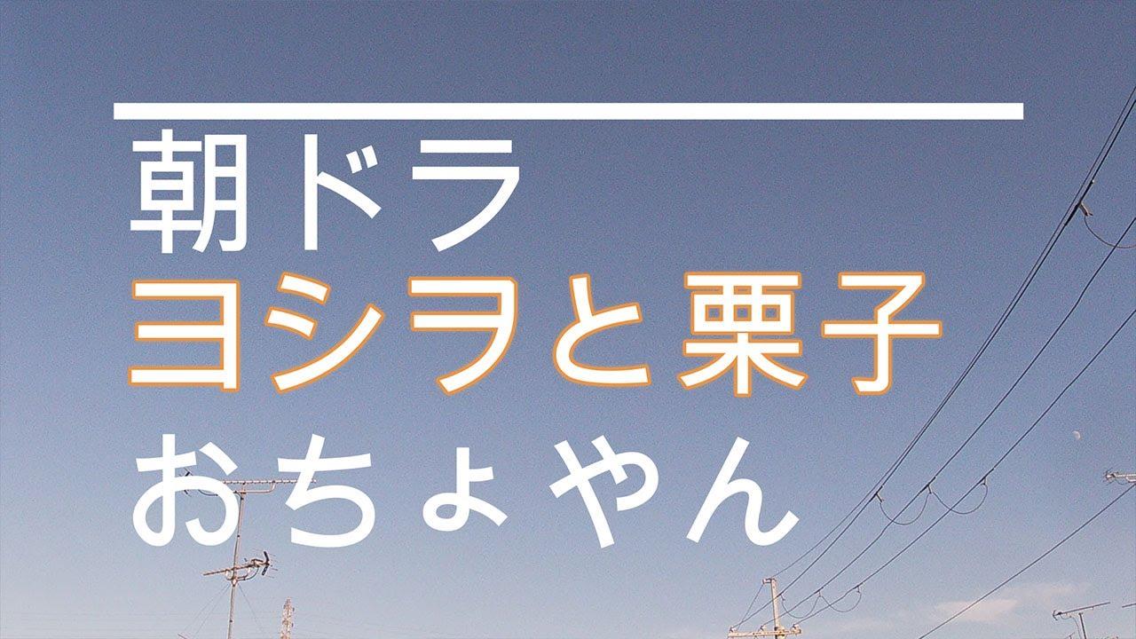 NHK朝ドラ「おちょやん」第4話ヨシヲ(荒田陽向)と栗子(宮澤エマ)😀感想BGM
