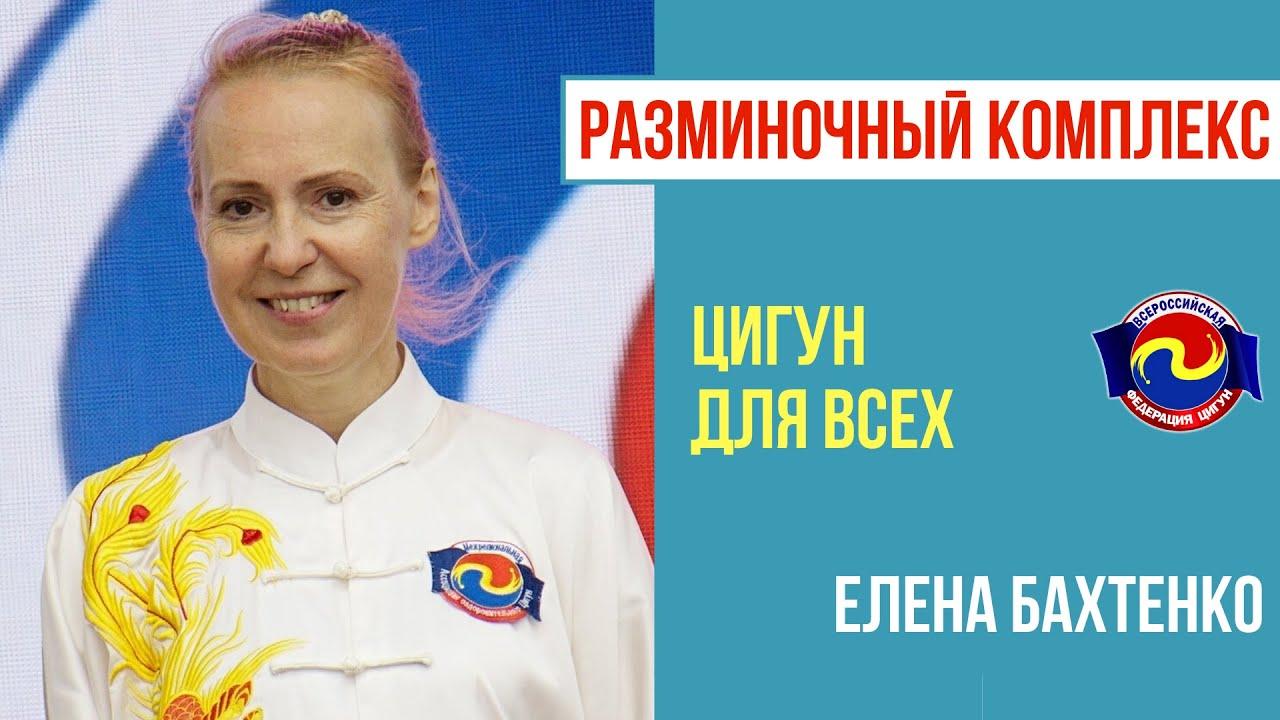 Разминочный комплекс направления Нэй Ян Гун. Елена Бахтенко