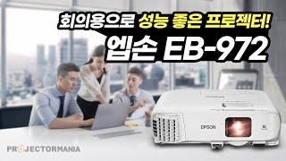 회의용으로 성능 좋은 프로젝터!! 엡손 EB-972 추…