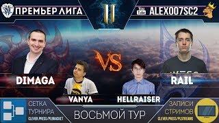 Премьер-Лига, Тур 8: Vanya - HellraiseR, DIMAGA - Rail | Лучшие игроки в StarCraft II
