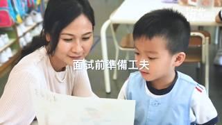 【校長貼士:升幼準備】香港創價幼稚園 林子琪校長