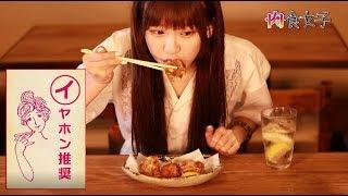 【飯テロ】 ミスiDの #金子理江 がサクサクの唐揚げに食らいつく!これ...