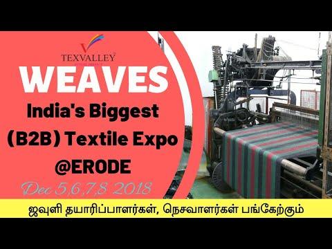 உலகளாவிய ஜவுளி உற்பத்தியாளர்கள் பங்கேற்கும் Business Expo | Texvalley | Weaves | Invitation