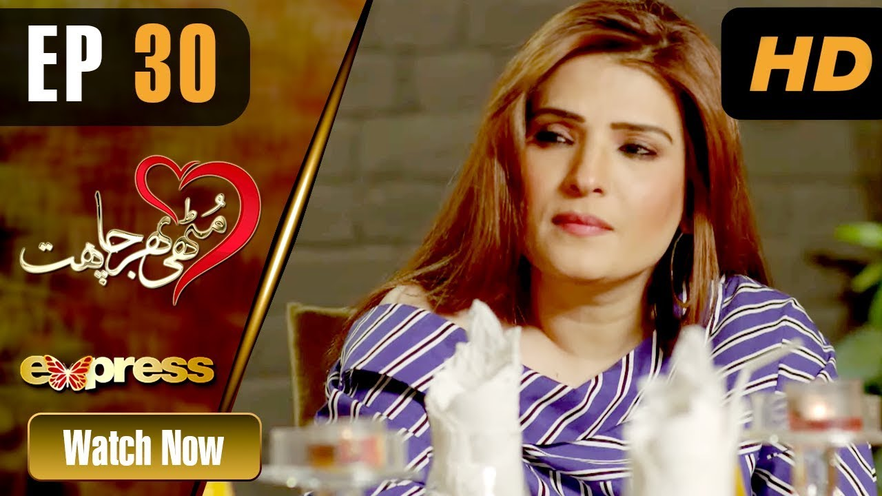 Muthi Bhar Chahat - Episode 30 Express TV Oct 22, 2019