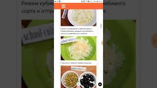 Салат с маслинами и сухариками - school-culinary.ru