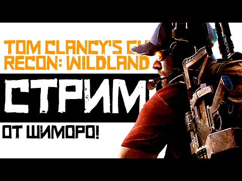 Tom Clancys Ghost Recon: Wildlands - ОБЗОР НА СТРИМЕ ОТ ШИМОРО!