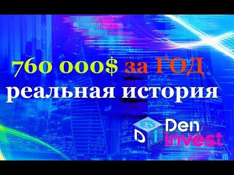 760 000 Долларов за ГОД реальная история заработок в интернете