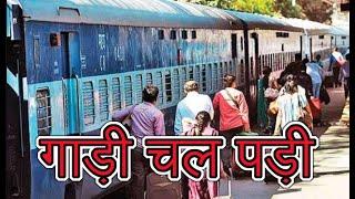 Gadi Chal Padi गाड़ी चल पड़ी (एक सुन्दर कहानी)