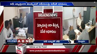 ACB Raids On Municipal Offices Across AP | ఏపీలో ACB దాడులు