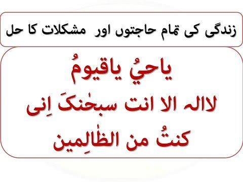 Ayate Kramia Ka Wazifa For Any Hajat - Mujrab Wazifa For Any Problem