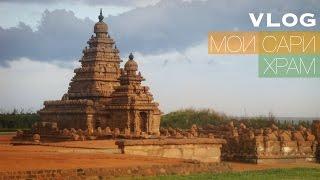 VLOG: Мои Сари и Индийские Храмы