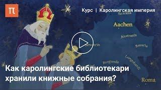 Каролингские библиотеки — Александр Сидоров