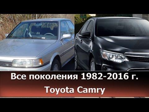 Toyota Camry - ОБЗОР ВСЕХ ПОКОЛЕНИЙ с 1982 по 2016 год, история автомобиля