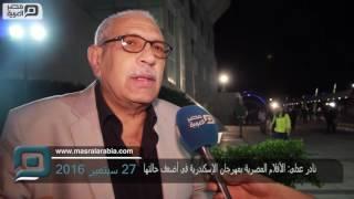 بالفيديو| نادر عدلى: الأفلام المصرية بمهرجان الإسكندرية فى أضعف حالتها