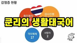 (생활태국어by쿤리)#18. 생활속 태국어표현들