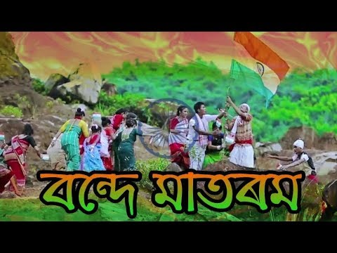 Vande Mataram | Independence Day Special Assamese Song 2017 | HD Video Song
