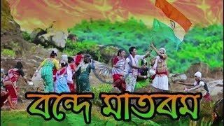 Vande Mataram | Independence Day Special Assamese Song 2017 | HD Video Song