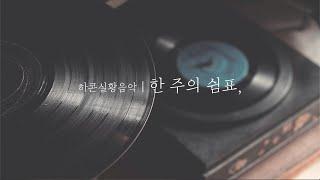 낮은소리 | 비올라, 첼로, 더블베이스 음악 연속듣기 …