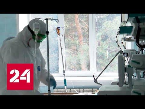 Оперштаб обновил данные по заразившимся коронавирусом - Россия 24