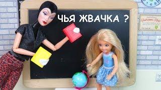 ВЫЛЕТАЕТ Из Школы, Склеила ЖВАЧКОЙ Книги Мультик Куклы Барби Игрушки Для девочек IkuklaTV